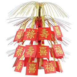 Asian Cascade Centerpiece | Chinese New Year Decorations ...